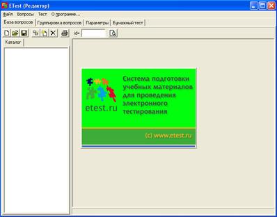 Стартовое окно редактора тестов