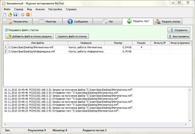 Вид окна сервера-журнала в режиме тестирования